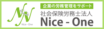 社会保険労務士法人NiceOne